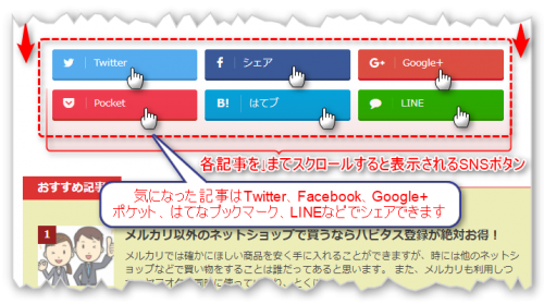 ブログのSNSボタンの使い方