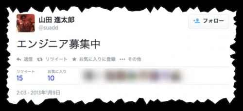 メルカリ創業者山田進太郎のTwitter
