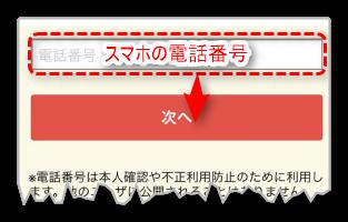 メルカリ電話番号入力画面