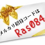 メルカリ招待コード[Ras084]