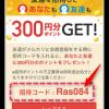 メルカリ招待コード【Ras084】