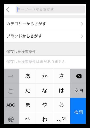 メルカリの商品検索画面