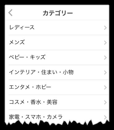 メルカリのカテゴリー検索画面