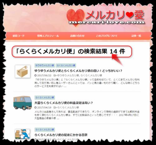ブログ内検索における「らくらくメルカリ便」の検索結果