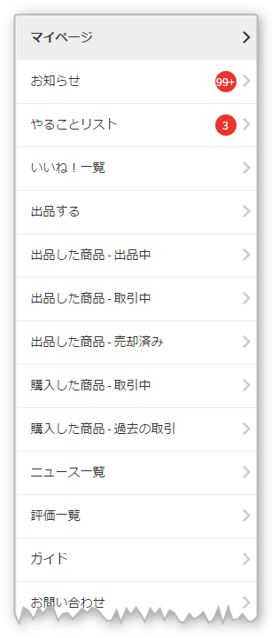 PC版メルカリのマイページ画面