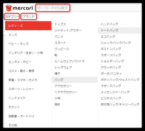 ウェブ版メルカリの商品検索