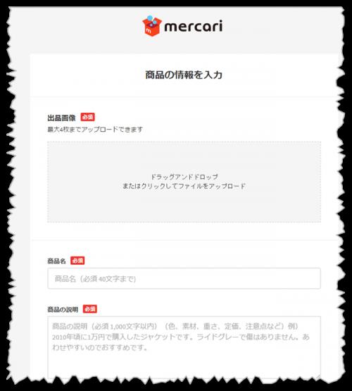 web版メルカリの出品画面