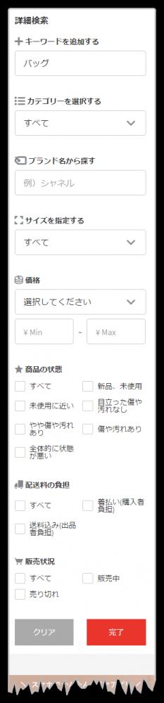 パソコン版メルカリの商品検索の絞り込み画面