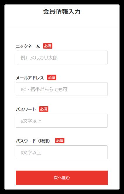 メルカリの会員情報登録画面