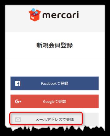 パソコンからメルカリに会員登録
