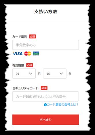 メルカリのクレジットカード情報入力画面