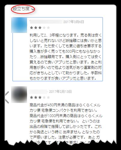 GooglePlayのメルカリの口コミと評判