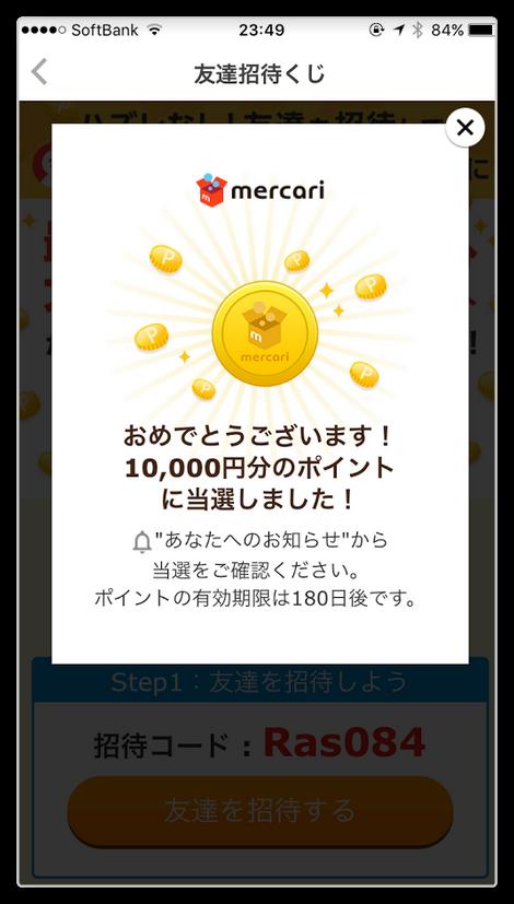 メルカリ友達招待くじで10,000円分のポイント当選