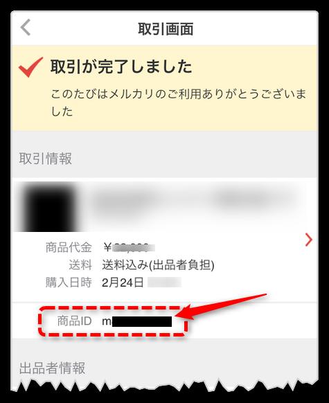 メルカリの商品ID
