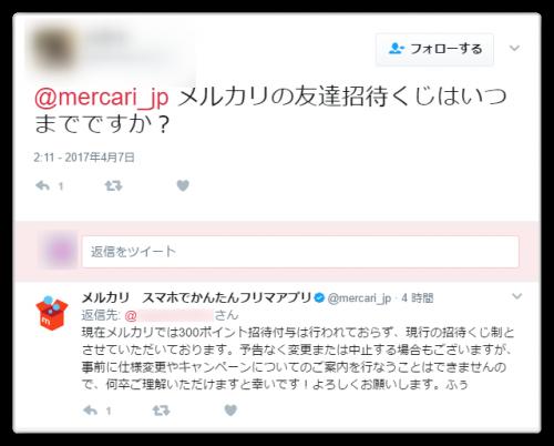 メルカリの公式Twitter