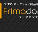 フリマドンナ(Frimadonna)フリマ・オークションの履歴・価格を一括検索