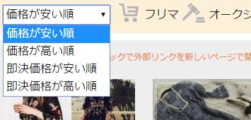 フリマドンナの検索結果の順番を並び替える