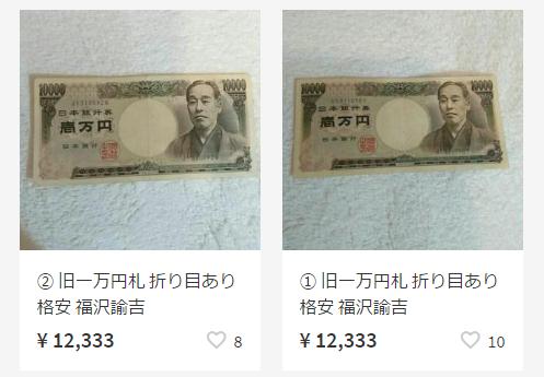 メルカリに出品されていた1万円札