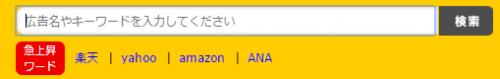 ハピタスでキーワード検索