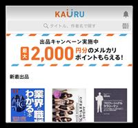メルカリカウルの出品キャンペーンで最大2000円分のポイントが貰える