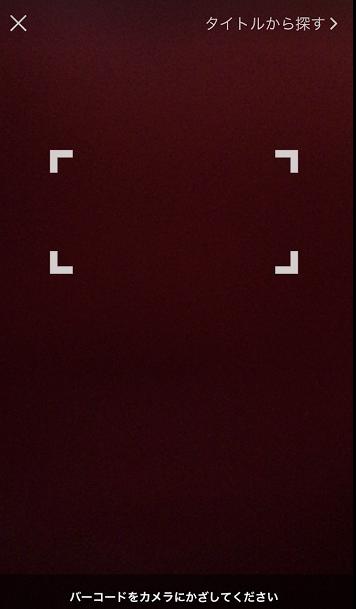 メルカリカウルのアプリでバーコードをスキャン
