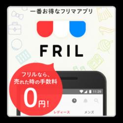 フリル(FRIL)手数料無料のフリマアプリ