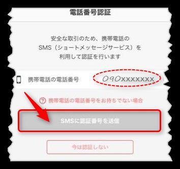 フリルの電話番号認証(SMS認証)の画面
