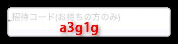 フリルの招待コードは【a3g1g】