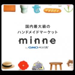 ミンネ(minne)ハンドメイドに特化したフリマアプリ