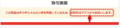 この商品はゆうゆうメルカリ便を利用しているため、お取引はアプリからお願いします。