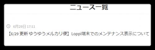 ゆうゆうメルカリ便Loppi端末でのメンテナンス表示について