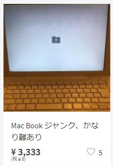 メルカリに出品されているMacブックのジャンク品