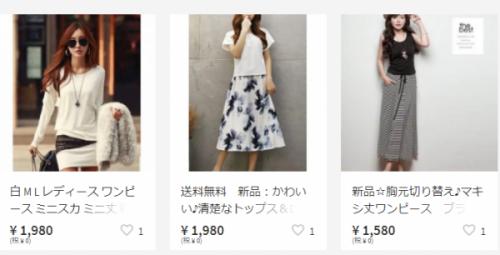 メルカリに出品されている新品の安い洋服