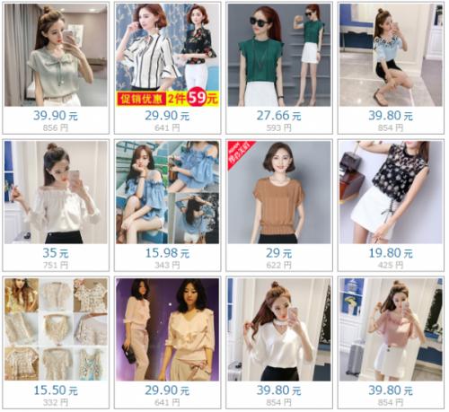 中国のサイトで安く販売されている洋服