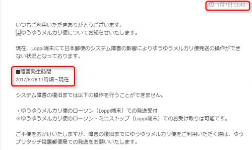 メルカリからのお知らせ「【ゆうゆうメルカリ便】Loppi端末でのメンテナンス表示について」