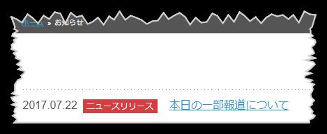 株式会社メルカリのお知らせ