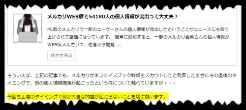 ブログ記事「メルカリが東証に上場申請と報道されたけど今後どうなる?」から抜粋