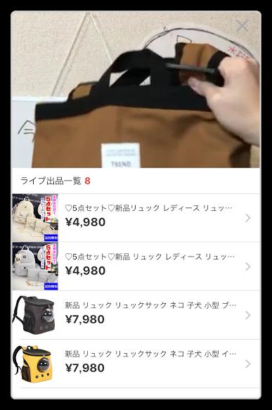 メルカリチャンネルの商品紹介