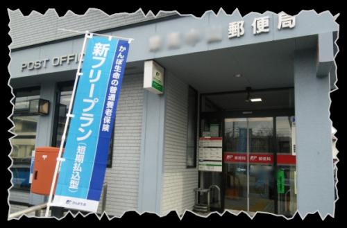 時間 局 営業 城東 郵便