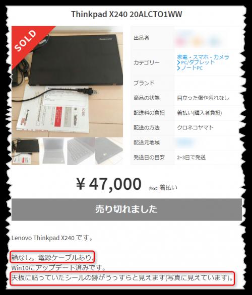 メルカリで売れたノートパソコン