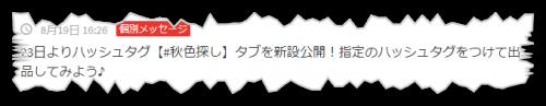 ハッシュタグ「#秋色探し」キャンペーンのお知らせ