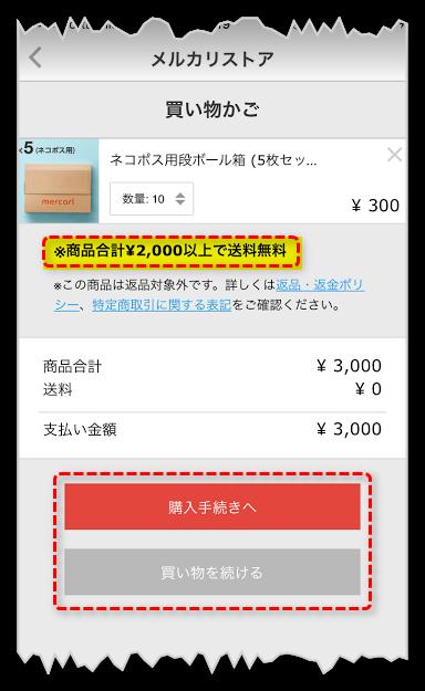 メルカリストアは商品合計2,000円以上で送料無料