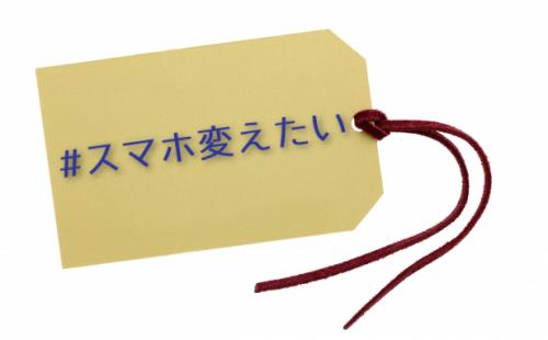 メルカリハッシュタグ【#スマホ変えたい】