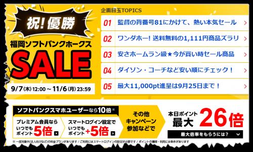 ヤフーショッピングの福岡ソフトバンクホークス優勝SALE