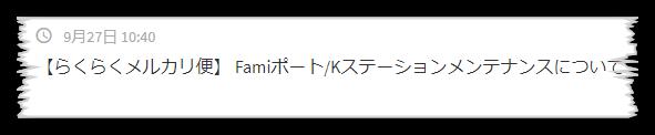 らくらくメルカリ便】 Famiポート/Kステーションメンテナンスについて
