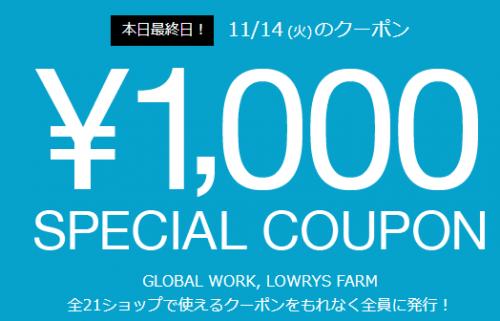ZOZOTOWNの1,000円クーポン