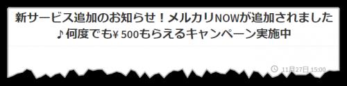 メルカリNOW「何度でも¥ 500もらえるキャンペーン」実施中