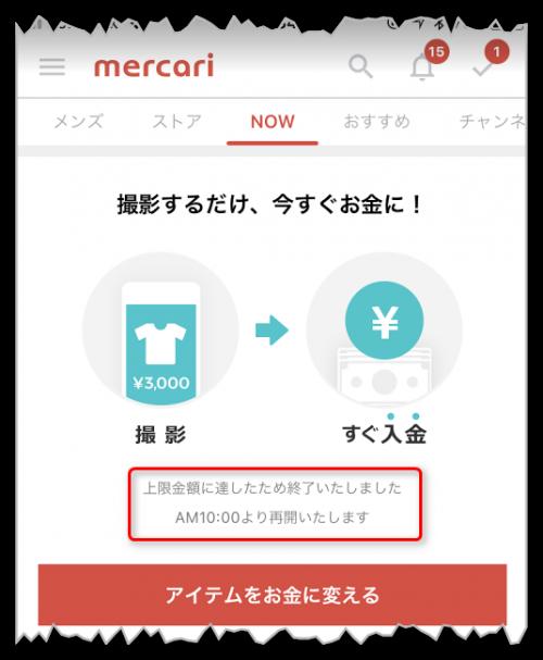 メルカリNOWの買取金額が上限1000万円に到達している際に表示されるメッセージ