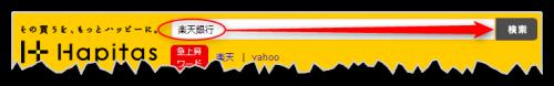 ハピタスの検索窓で楽天銀行を検索