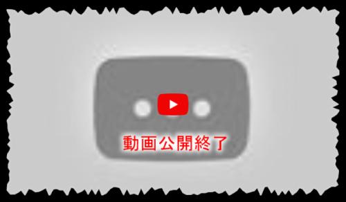 動画削除済み(公開終了)